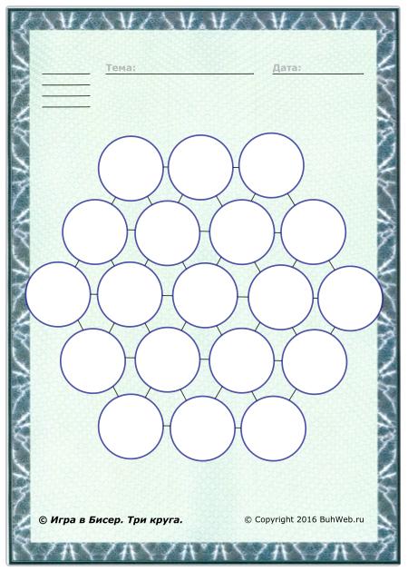 160130 ТриКруга Поле 03 зелен